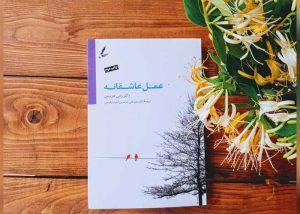کتاب عمل عاشقانه