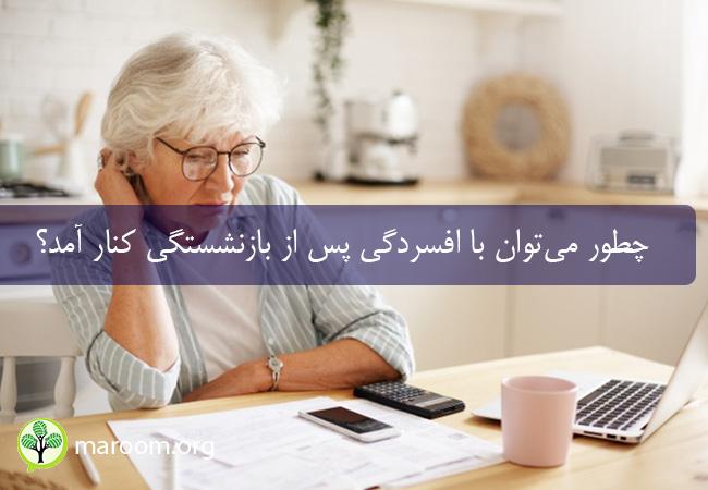 افسردگی پس از بازنشستگی
