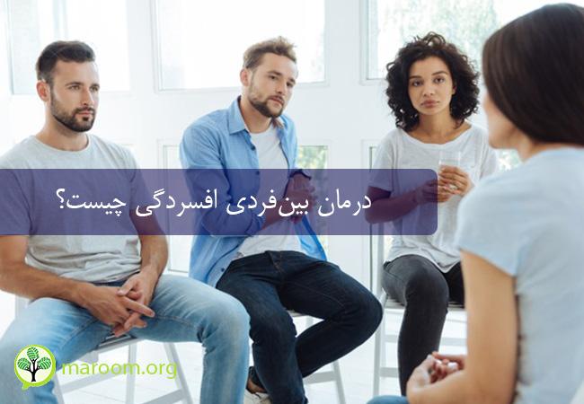 درمان بین فردی افسردگی